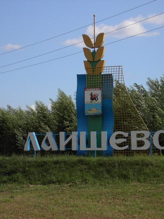 Лаишевский район РТ